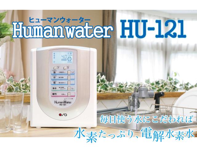 Humanwater_HU121_title