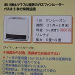 【大好評レンタルファンヒーター】ガスファンヒーターをレンタルする6つのメリット