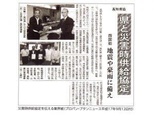 県と災害時供給協定