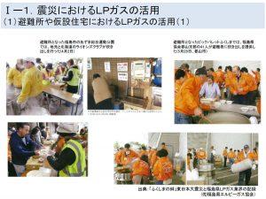 避難所や仮設住宅におけるLPガスの活用