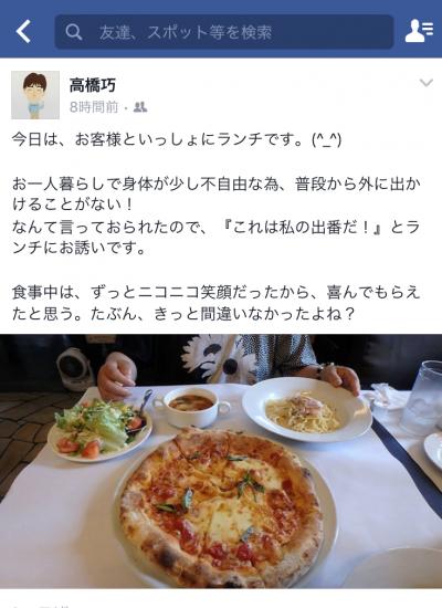 高橋フェイスブック