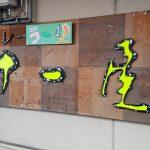 【悲報】名店十一屋さん、閉店のお知らせ。