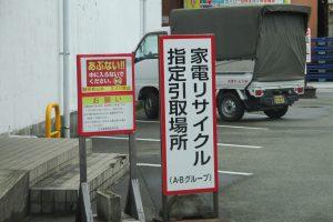 リサイクル場