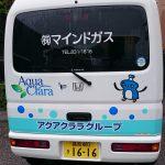 アクアショップマインド・ウォーターボトルの製造と保管場所は?!