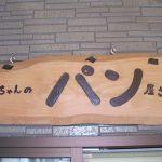 食パンが美味しい!不定期すぎるけど人気のパン屋さんこと、まりちゃんのパン屋さん。