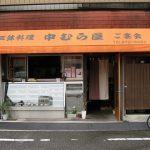 【お店のご紹介】お店オススメのさば寿司がとにかく旨い! 越前町『土佐料理・仕出し 中むら屋』