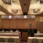 高知県中小企業家同友会で気ままに楽しんでいたら青年部会の副会長になったお話