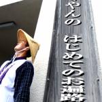 ガス屋さんが...行く【寺やんのはじめてのお遍路】(24寺やん目)
