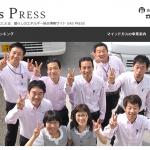 マインドガスホームページブログ祝1周年!長田目線で見たブログをやって来て良かったと思う事