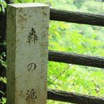 【高知の滝めぐり1 轟の滝】日本の滝百選。涼を求めて大量のマイナスイオンを浴びてきました。