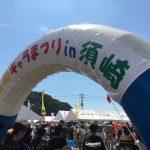 【ご当地キャラまつりin須崎】の全国のゆるキャラたちにホンモノのゆるキャラというものを見せつけに行って来ました!