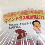第6回マインドガスお客様感謝祭!今年のダジャレが決定!