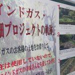 【マインドガス畑プロジェクト・2017始動 最終章】(モテる会社を目指せ)