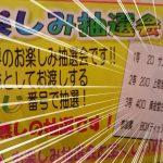 【マインドガスお客様感謝祭2017】開催10日前に私が思う事!
