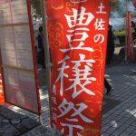 【土佐の豊穣祭2017】高知市中央公園会場へ行って来たよー!