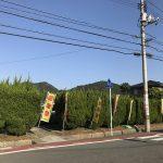 今回の感謝祭「潜入捜査」先は、山口県です。