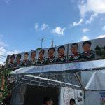 長田は見た!【マインドガスお客様感謝祭2017】チャレンジの多い年でした!