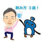 嶋﨑が選ぶ アクアクララのおいしい飲み方 3選!