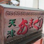 高知で有名な天津甘栗の専門店「甘栗次郎」さん閉店のお知らせ。