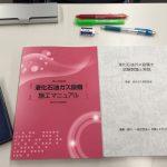【嶋﨑】久しぶりの講習会!液化石油ガス設備士の講習を受けてきました!!