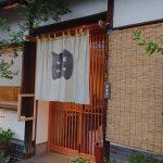 【お店のご紹介】創業40年リニューアルオープンした『居酒屋「田」(でん)』さん!