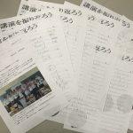 高知中学校の3年生から「職業講話」の感想文が届きました。