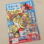 高知城をぜんぶ使ってお祭りだって!?第4回土佐風土祭りへ行って来ました!
