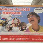 Kodomo.fes2018へ行って来ました!今年の会場は帯屋町商店街!