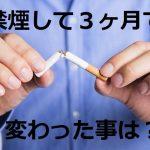 タバコを禁煙して3ヶ月で変わった事。