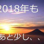 2018年もあと少し、、。新年に掲げた2018年の目標の総括をします。