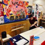 土佐洋さんの経営する「回転寿司いちばん船」へ行ってきました。