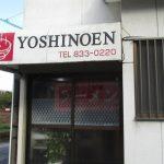 ガス屋さんが、、、選ぶ中華の美味しいお店吉野園ご紹介  その4