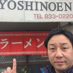 中華のおいしいお店 吉野園さんは本当においしいのか、確かめて来ました!