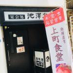 人気のお魚屋さんの食堂【上町食堂】で豪華な海鮮ランチをいただく!