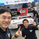 高知県LPガス協会は「RKCらんど」に出店してきました(LPマンが「RKCらんど」に出没しました)
