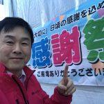 山田が「第8回お客さま感謝祭(2019)」を終えて感じたこと。