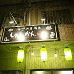 高知市の居酒屋「旬華庵(しゅんかん)」で嶋﨑先輩にご馳走になる!の巻