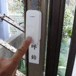 【玄関チャイムの故障】玄関チャイム取換えブログを見られたお客様から、2件連続でご依頼がありました。