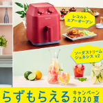 『かなもらずもらえるキャンペーン2020 夏 』始まりましたよー!!