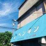 【お客さま紹介】高知市介良のお好み焼き屋さん「ペンギン」
