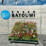 土佐清水市にある足摺(あしずり)海洋館「SATOUMI」に行ってきました。