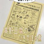 ピアットで、、、作る、『  ほっとする味わい♪高野豆腐のひき肉詰め煮 』!!