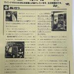 マインドガスのミニコミ誌「ハッピーポスト」が15年目を迎えました。
