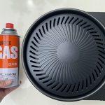 イワタニのスモークレス焼肉グリル「やきまる」を使って、お家でまったりとGWを過ごしました。