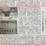 業界紙「プロパン・ブタンニュース」に載っちゃいました(^^)!
